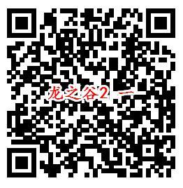龙之谷2手Q端4个活动送8-1888个Q币、5-188元现金红包