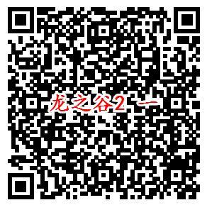 龙之谷2手游微信端今日上线试玩送1-188元微信红包奖励