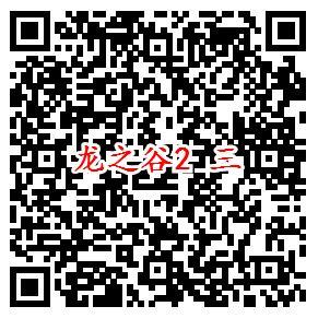 龙之谷2手游微信端2个活动试玩送1-188元微信红包奖励
