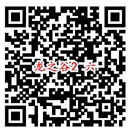龙之谷2手Q端8个活动送8-1888个Q币、5-188元现金红包