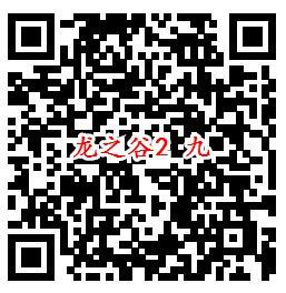 龙之谷2手Q端11个活动送8-1888个Q币、5-188元现金红包