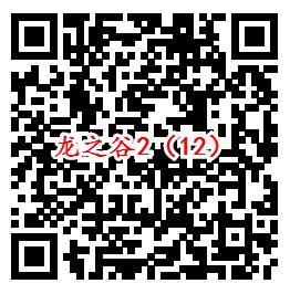 龙之谷2手Q端12个活动送8-1888个Q币、5-188元现金红包
