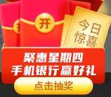 工商银行聚惠星期四抽5-20元通用券 可0元购买实物商品