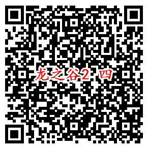 龙之谷2手游微信端4个活动试玩送1-188元微信红包奖励