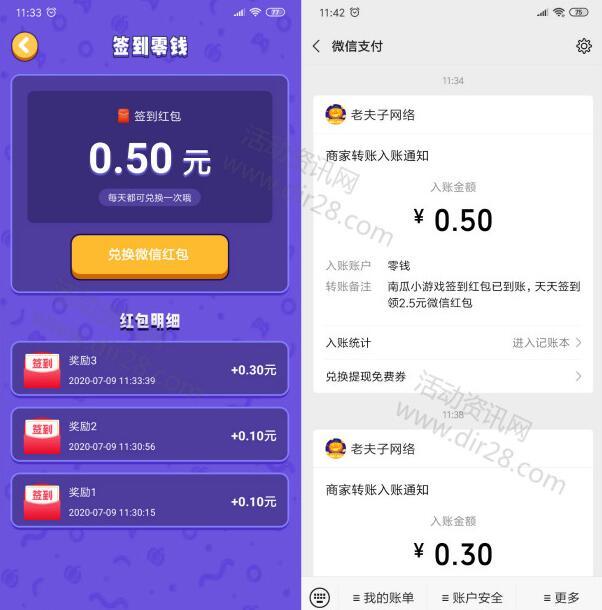 南瓜小游戏app签到领取0.8元微信红包秒推送 每天可参加