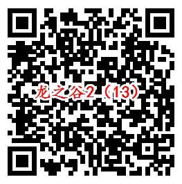龙之谷2手Q端13个活动送8-1888个Q币、5-188元现金红包