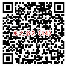 龙之谷2手Q端14个活动送8-1888个Q币、5-188元现金红包