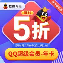 5折购买1年QQ超级会员、和豪华黄钻 有年卡和季卡可选