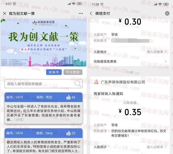 中山发布创文献策送随机微信红包 亲测中0.35元推零钱