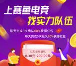 赛鱼app王者荣耀组队抽最高200元微信红包 或兑换手机话费