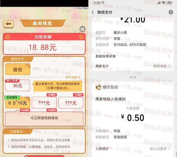 古代大富翁app下载登录2天秒提现0.5元微信红包 推零钱