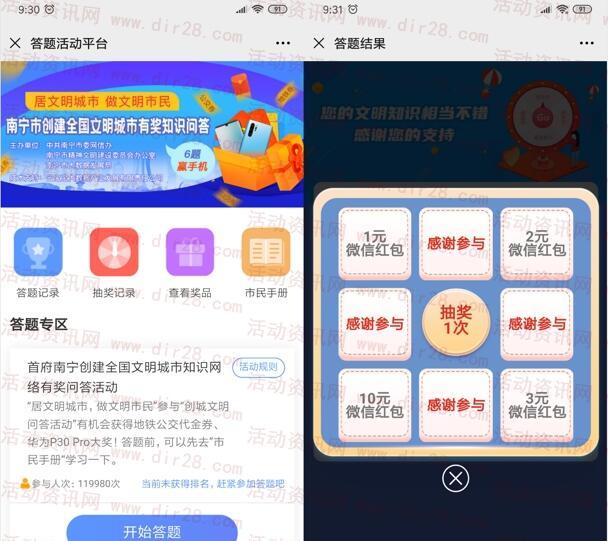 南宁发布创建全国文明城市答题抽1-10元微信红包奖励