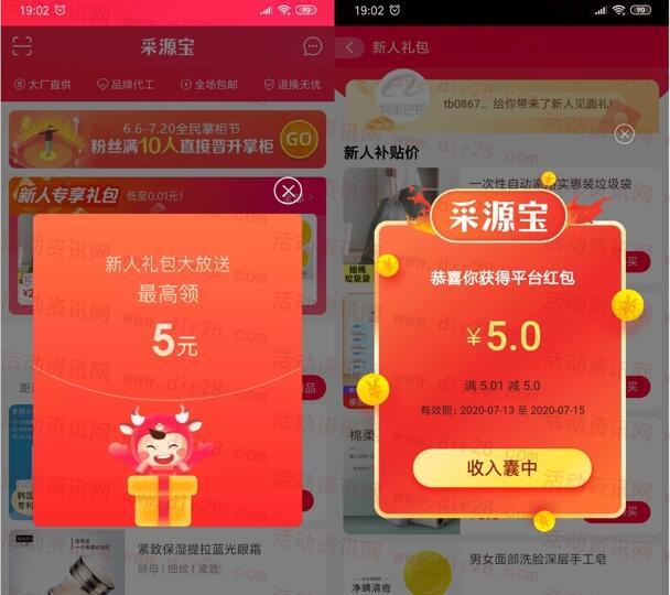 采源宝app注册领取5元红包 可0.01元购买实物商品包邮