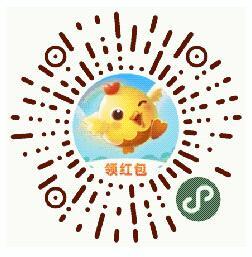 小鸡世界微信小程序领取0.3元微信红包 亲测秒推送零钱