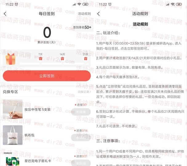 新威研选app签到21天领取星巴克50元电子卡、中性笔5支