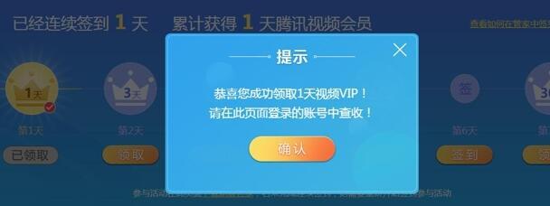 腾讯电脑管家连续签到领取1-41天腾讯视频会员 秒到账