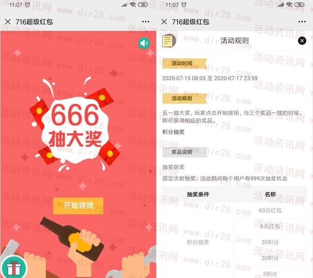 珠江啤酒玩乐购暑假红包抽6-60元微信红包 共1500个红包
