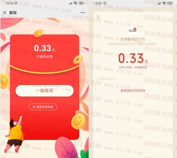 甘肃联通冰纷夏日抽取0.33-4.6元微信红包 亲测中0.33元