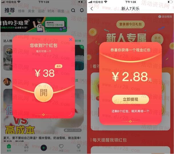 有味app下载首次登录领取最高20元微信红包 亲测2.88元