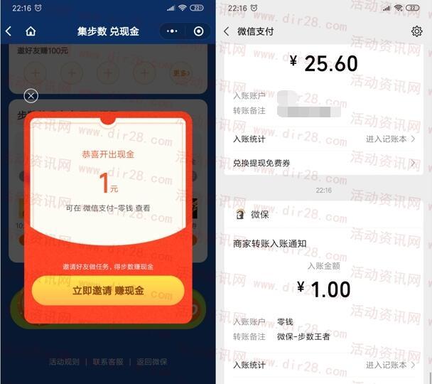 微保做任务集步数兑现金送1-100元微信红包 亲测推零钱
