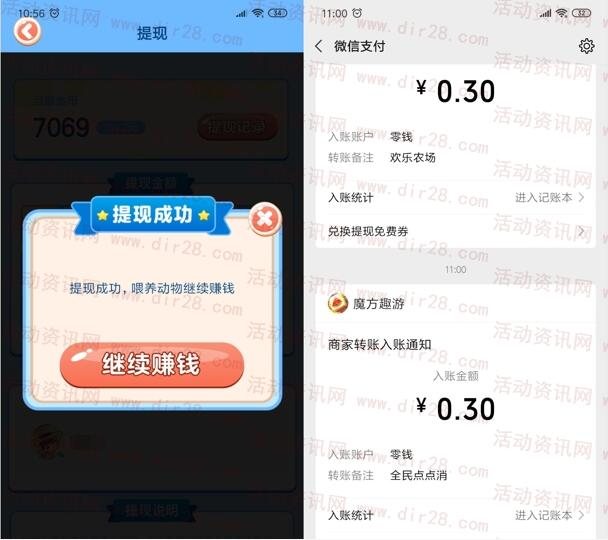 欢乐农场、全民点点消app领取0.6元微信红包 秒推零钱