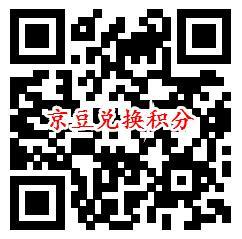 使用200京豆兑换2元手机话费 需腾讯视频会员才能兑换