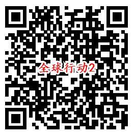 腾讯全球行动手Q端2个活动手游试玩送1-288个Q币奖励