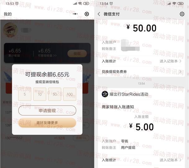 奔驰耀出行邀友登录领取5-100元微信红包 亲测秒推零钱