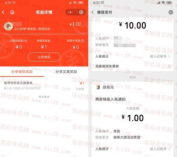 微保大使活动首次分享领取1元微信红包 亲测秒推送零钱