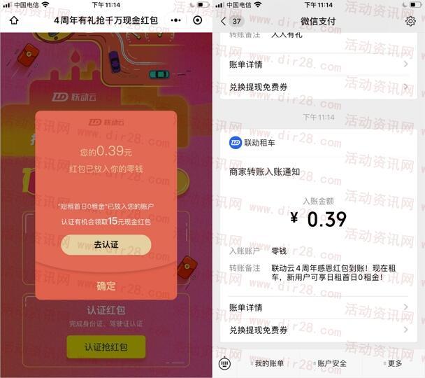联动云租车4周年有礼抽最高15元微信红包 亲测中0.39元
