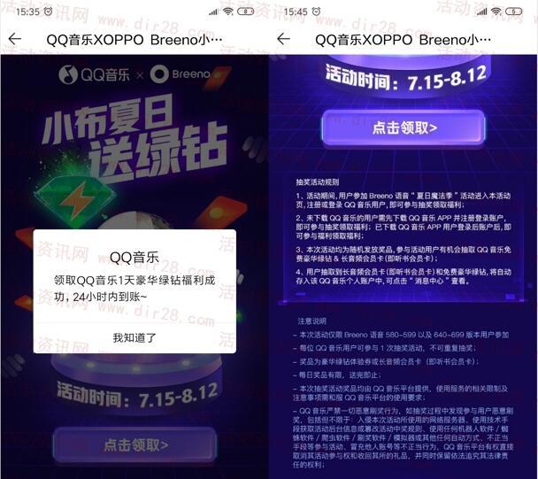 QQ音乐小布夏日送绿钻抽豪华绿钻 亲测中1天绿钻秒到账