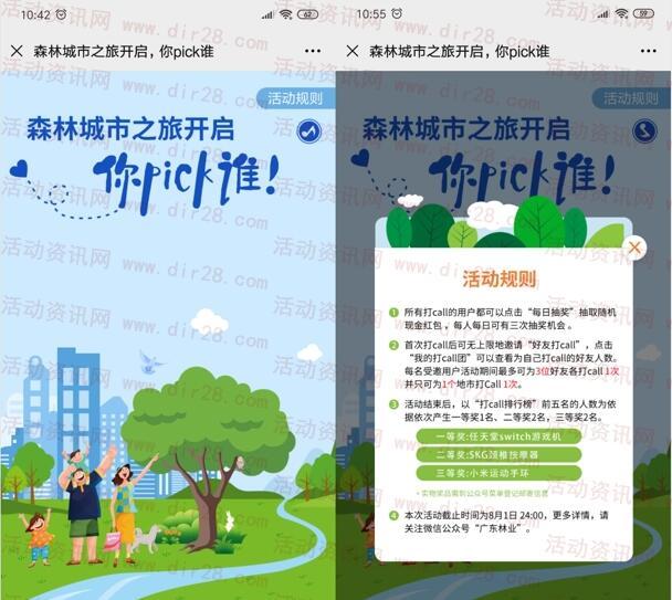 广东林业为森林城市打call抽2000个微信红包、小米手环