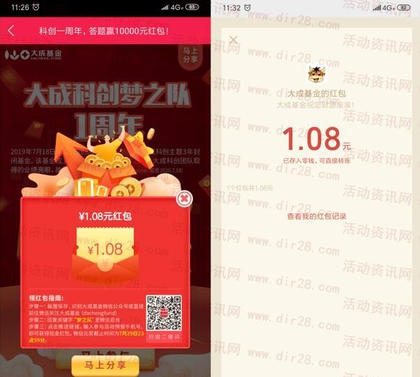 大成基金科创梦之队周年抽1万元微信红包 亲测中1.08元