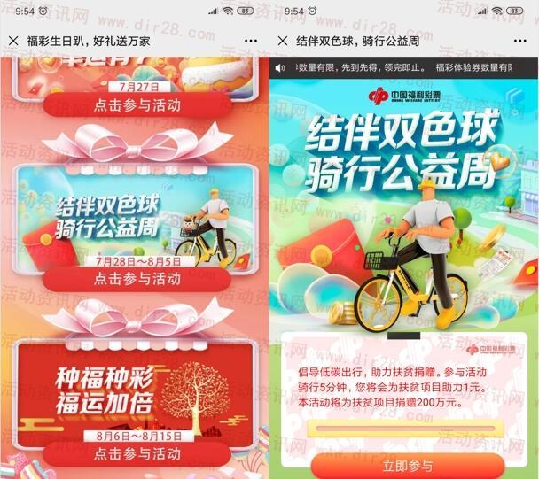 美团结伴双色球骑行公益周送10-30元福彩券 可线下兑换使用
