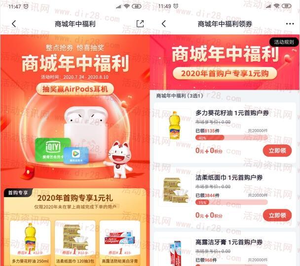 掌上生活app年中福利1元购买实物商品 抽爱奇艺会员年卡