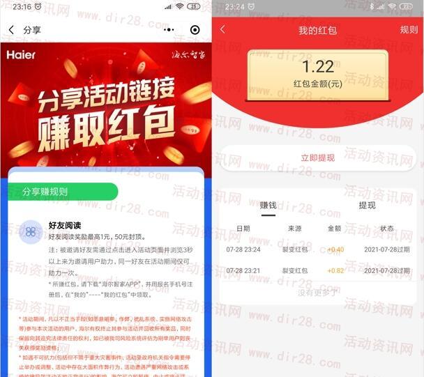 海尔海知友嗨购分享助力领1-50元微信红包 提现推零钱