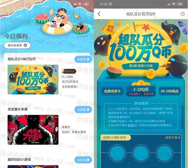 腾讯动漫app组队3人成团瓜分100万个Q币 每周六瓜分