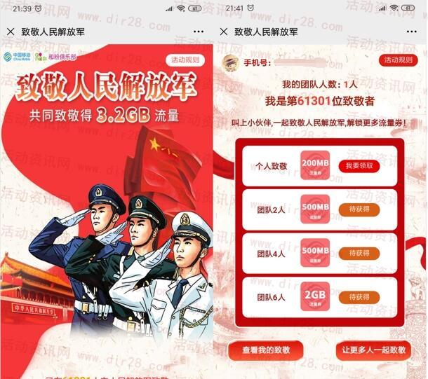 和粉俱乐部致敬人民解放军领取200M-3.2G手机流量奖励