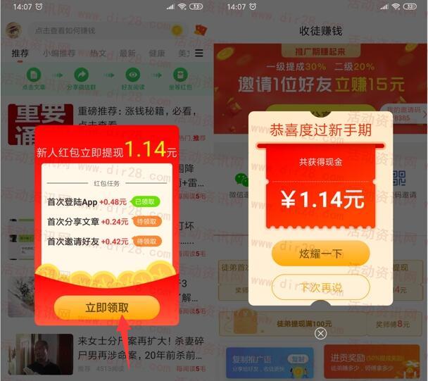 新活动 带富宝app下载领取1元微信红包 亲测秒推送零钱