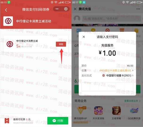 微信新一期中国银行卡领5元立减券 可充话费、Q币使用