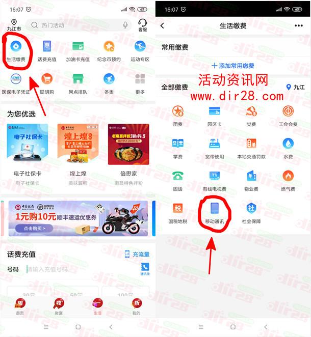 中国银行任意缴费高概率抽5元京东支付券、5-10元话费券