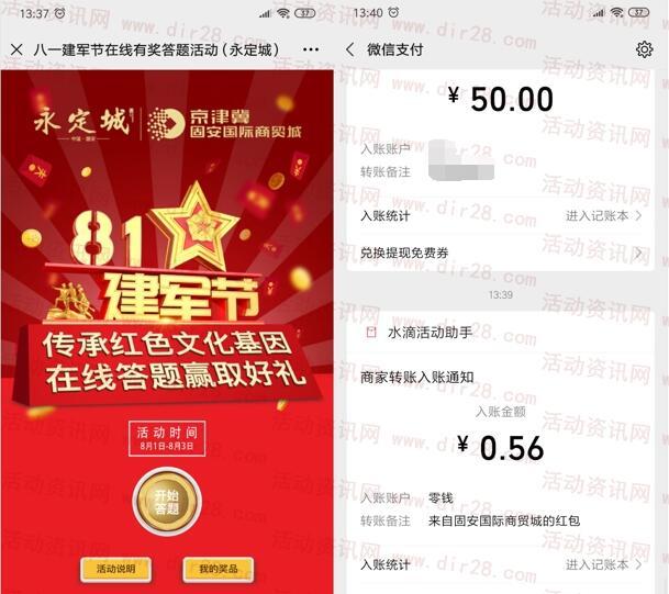 京津冀八一建军节抽最高81.81元微信红包 亲测中0.56元
