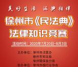 徐州司法民法典竞赛抽0.3-100元微信红包 亲测中0.41元