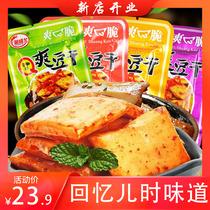 湘威龙麻辣Q爽豆干30包+朗度男士唇膏+西铂山羊奶除螨皂