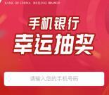 中国银行支付0.01元抽2-10元手机话费 亲测中2元秒到账