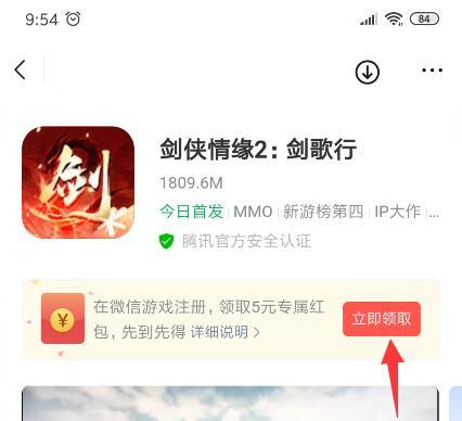 剑侠情缘2微信手游下载试玩领取2-188元微信红包奖励