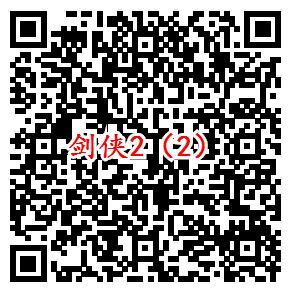 剑侠情缘2微信端3个活动试玩领取2-188元微信红包奖励