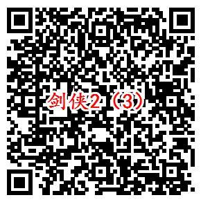 剑侠情缘2微信端4个活动试玩领取2-188元微信红包奖励
