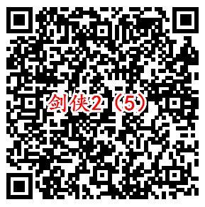 剑侠情缘2微信端6个活动试玩领取2-188元微信红包奖励