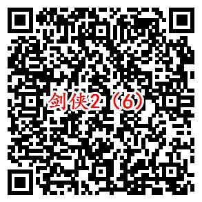 剑侠情缘2微信端7个活动试玩领取2-188元微信红包奖励